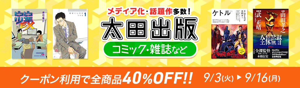 太田出版 コミック・雑誌など 40%OFFクーポン