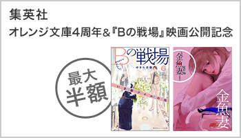 SS- 【SS/60】【集英社】【特集】【割引有】 集英社オレンジ文庫4周年記念・『Bの戦場』映画公開記念キャンペーン ~3/28