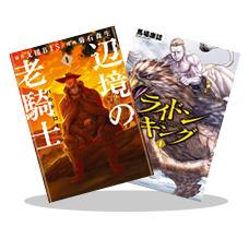 honto - ちょっと大人の異世界・ファンタジーマンガ 無料&割引:電子書籍