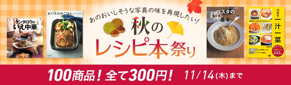 あのおいしそうな写真の味を再現したい! 秋のレシピ本祭り 100商品!全て300円! 11/14(木)まで