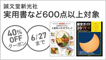 誠文堂新光社40%OFFクーポン~6/27