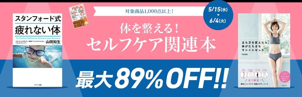 honto限定 体を整える!セルフケア関連本 最大89%OFF!!