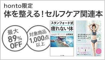 【honto限定】実用版元横断_体を整える!セルフケア関連本(~6/4)