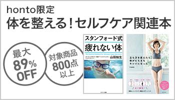 SS 【honto限定】実用版元横断_体を整える!セルフケア関連本(~6/4)