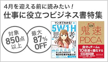 【honto限定】「4月を迎える前に!仕事に役立つビジネス書」特集
