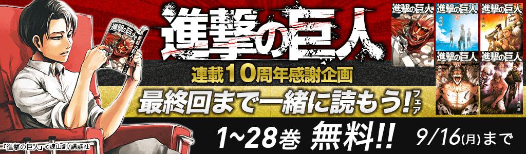 「進撃の巨人」連載10周年感謝企画 最終回まで一緒に読もう!フェア 1~28巻無料!!