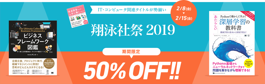 IT・コンピュータ関連タイトルが勢揃い 翔泳社祭 2019 期間限定 50%OFF!!
