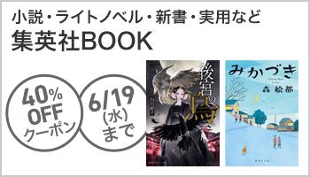 集英社BOOK 全商品40%OFFクーポン(~6/19)