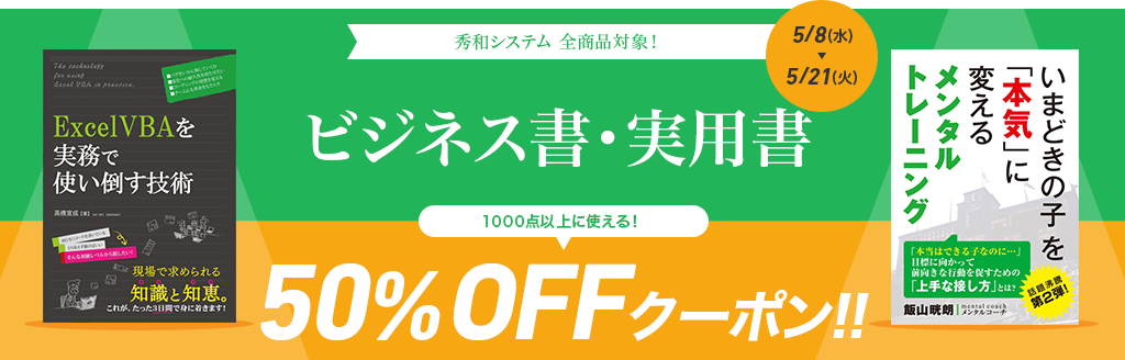 秀和システム 全商品対象! ビジネス書・実用書 50%OFFクーポン!!