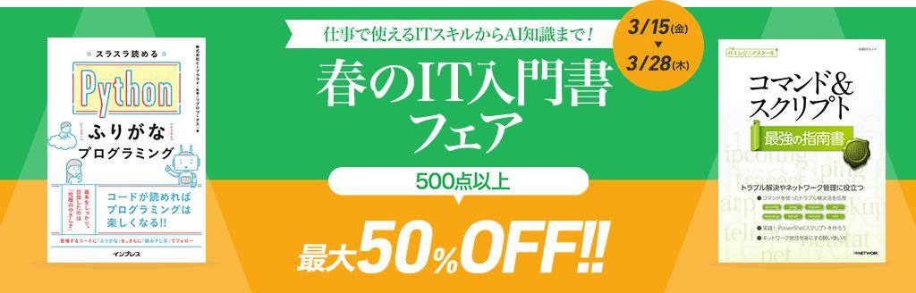 honto - 春のIT入門書フェア 対象商品最大50%OFF!:電子書籍