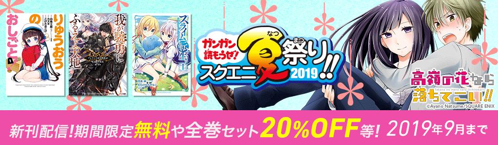 8月新刊配信 第1弾 スクエニ夏祭り2019!!