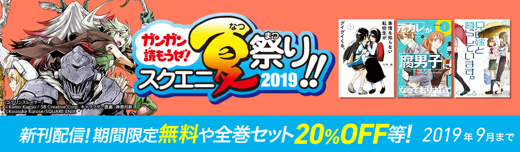 honto -6月新刊配信 第2弾 スクエニ夏祭り2019!!期間限定無料や全巻セット20%OFF等!:電子書籍