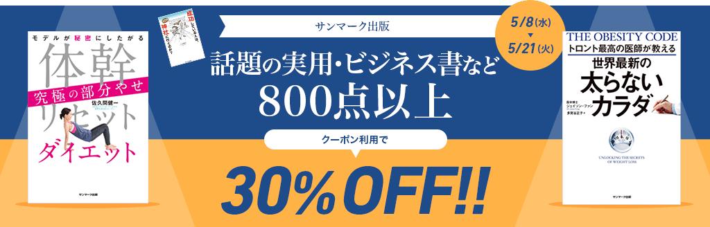 [サンマーク出版]実用書 クーポン利用で30%OFF!!:電子書籍