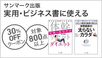 サンマーク出版 全商品(~5/21)