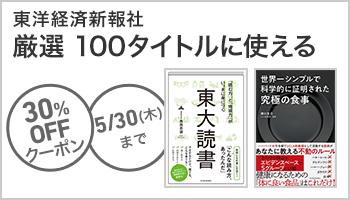 SS+ 【OPクーポン】honto限定 東洋経済新報社 厳選約100タイトル30%OFFクーポンキャンペーン ~5/30