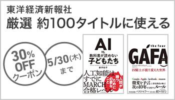 【30%OFF】東洋経済新報社 対象商品(~5/30)