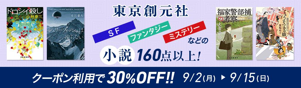 東京創元社 SF・ファンタジー・ミステリーなどの小説 【小説】140点以上! クーポン利用で30%OFF!