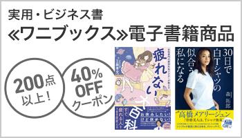 ワニブックス 実用・ビジネスジャンル全商品に 使える40%OFFクーポンキャンペーン ~7/23