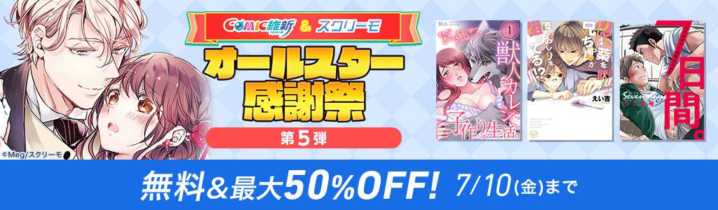 COMIC維新&スクリーモ オールスター感謝祭 第5弾 無料&最大50%OFF!
