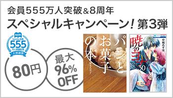 会員555万人突破&8周年 スペシャルキャンペーン! 第3弾