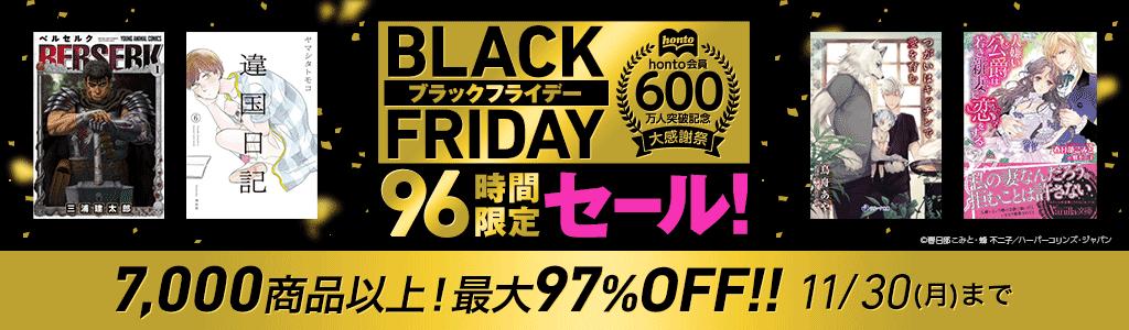 ブラックフライデー 96時間限定セール! 7,000商品以上!最大97%OFF!