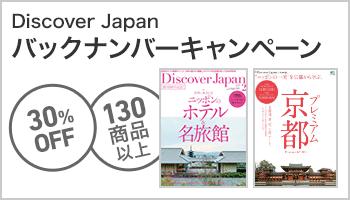 Discover Japan バックナンバーフェア  ~6/11