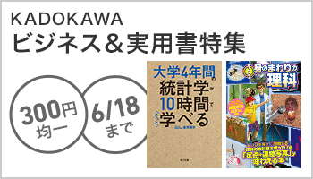 honto定常_「税込300円均一」特集 KADOKAWAビジネス&実用書特集  ~6/18