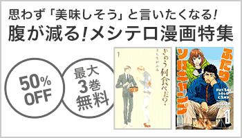 【S/50】【講談社】【バナー】【値引きあり】腹が減る!メシテロ漫画特集  ~6/11