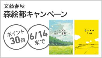 【A/5】【文藝春秋】【バナー】【割引有】森絵都フェア ポイント30倍  ~6/14