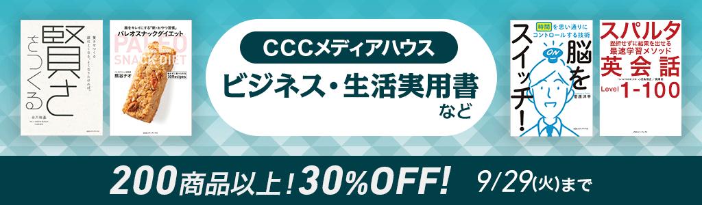 CCCメディアハウス ビジネス・実用書など 200商品以上30%OFFクーポン