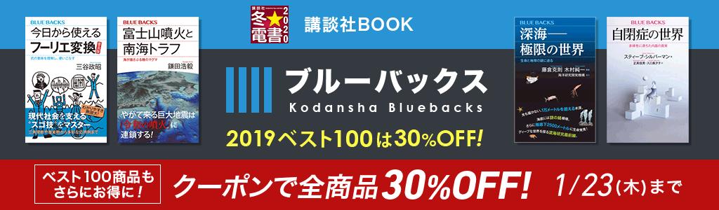 ≪講談社BOOK≫ ブルーバックス 2019ベスト100は30%OFF!クーポンで全商品30%OFF