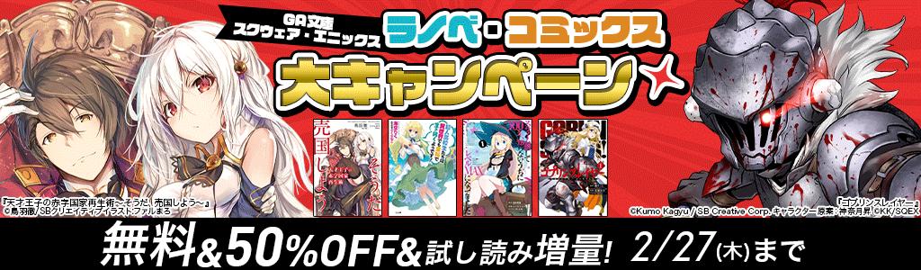 GA文庫 スクウェア・エニックス ラノベ・コミックス 大キャンペーン 無料&50%OFF