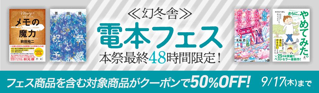 幻冬舎 電本フェス 本祭最終48時間限定!