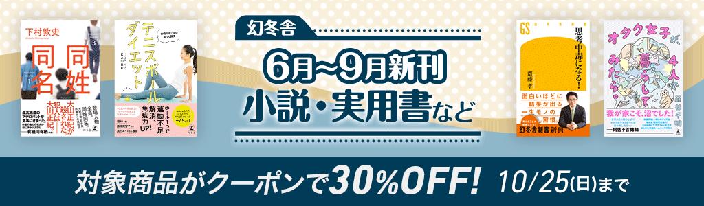 【幻冬舎】6月~9月新刊 小説・実用書など