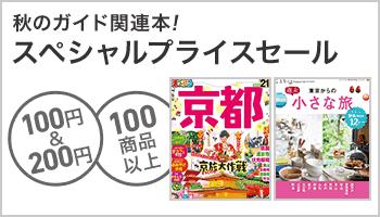 【honto限定】秋のガイド関連本 スペシャルプライスセール! 100商品以上! 100円&200円均一!