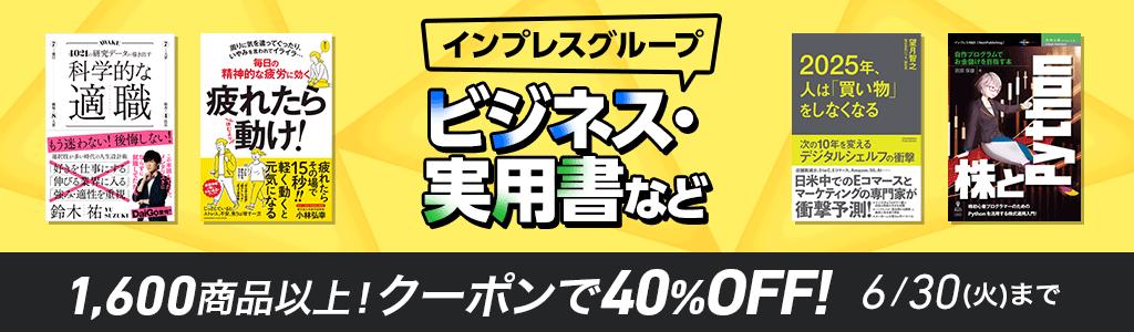 ≪インプレスグループ≫ ビジネス・実用書など 1,600商品以上!クーポンで40%OFF! 6/30(火)まで