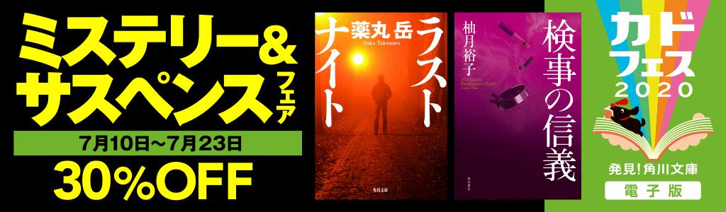 honto - カドフェス電子版2020 ミステリー&サスペンスフェア 30%OFF!:電子書籍