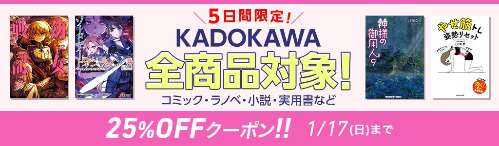 5日間限定!KADOKAWA 全商品対象! コミック・ラノベ・小説・実用書など 25%OFFクーポン