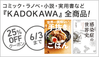 【OP】KADOKAWA商品で使える25%OFFクーポン~6/3