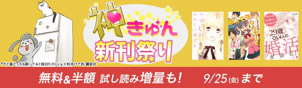 講談社 神きゅん新刊祭り 無料&半額 試し読み増量も!