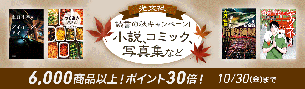 光文社 読書の秋キャンペーン! 小説、コミック、写真集など