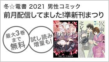 【SS/100】【講談社】【特集】【冬☆電書2021(コミック)】前月配信してました!準新刊まつり  ~2/9