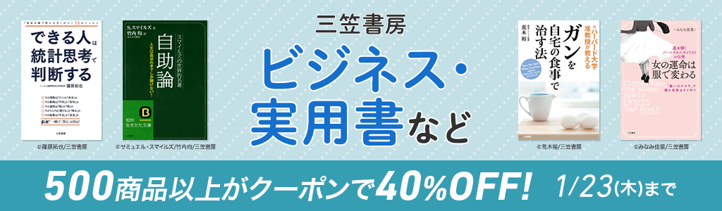三笠書房 ビジネス・実用書など 500商品以上 40%OFFクーポン