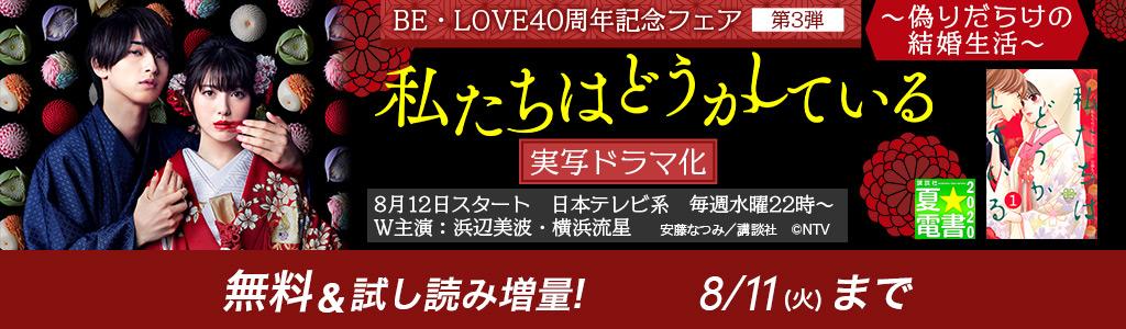 夏☆電書2020 BE・LOVE40周年記念フェア第3弾「私たちはどうかしている」実写ドラマ化 無料&試し読み増量!