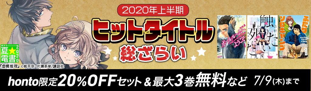honto - 夏☆電書2020 上半期ヒットタイトル総ざらい honto限定20%OFFセット&最大3巻無料など:電子書籍