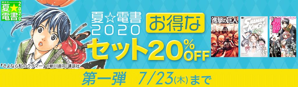 夏☆電書2020 お得なセット20%OFF 第一弾
