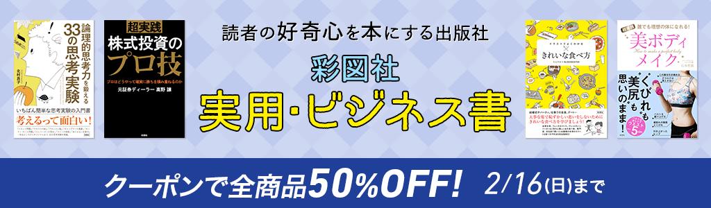 【彩図社】実用・ビジネス書 クーポンで全商品50%OFF!