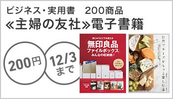 【主婦の友社】ビジネス・実用書 200商品!200円!