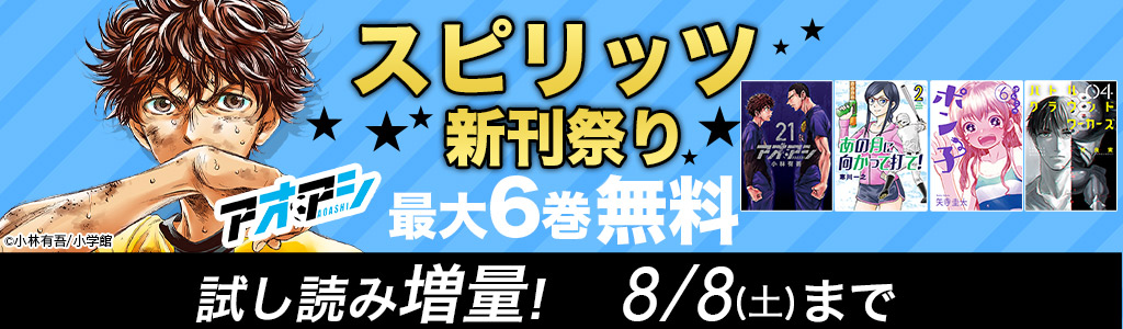 スピリッツ新刊祭り 最大6巻無料 試し読み増量!