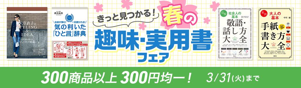きっと見つかる! 春の趣味・実用書フェア 300商品以上300円均一!